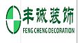 杭州丰诚装饰工程有限公司