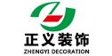 芜湖正义装饰有限公司