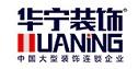 广州华宁装饰工程有限公司惠安分公司