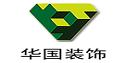 华国建筑装饰
