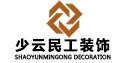 貴港(gang)少雲民(min)工裝(zhuang)飾(shi)工程有(you)限公司