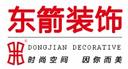 安徽东箭装饰设计工程有限公司
