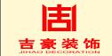 广东吉豪装饰设计有限公司达州分公司