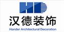 重庆汉德装饰工程有限公司