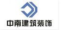 南建筑装饰工程有限责任公司(达州分公司)