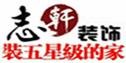 六安志轩装饰设计有限公司