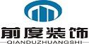 武汉前度装饰工程有限公司