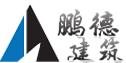 石家庄鹏德建筑工程有限公司