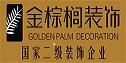 金棕榈装饰