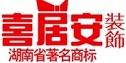 长沙喜居安装饰设计工程有限公司