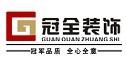 南京冠全装饰工程有限公司