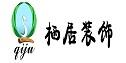 长沙市栖居装饰工程有限公司