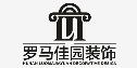 湘潭罗马佳园装饰