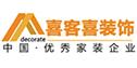 徐州喜客喜装饰工程有限公司