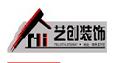 梧州艺创装饰工程有限公司