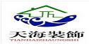 梧州市天海设计装饰工程有限公司