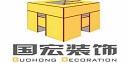 济南国宏装饰装饰工程有限公司