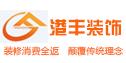 扬州市港丰装饰工程有限公司