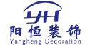 苏州阳恒装饰工程有限公司
