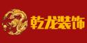 苏州骏地装饰设计工程有限公司