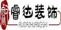 睿达(大连)装饰工程有限公司