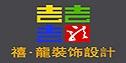 珠海市禧龙装饰工程有限公司中山分公司