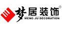广东梦居装饰工程有限公司