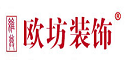 禹州市欧坊装饰设计工程有限公司
