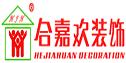 广州市合嘉欢装饰科技有限公司