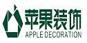 宜春苹果装饰设计有限公司