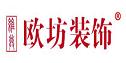 梧州市欧坊装饰有限公司