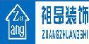 河北祖昂建筑装饰有限公司