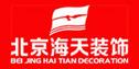 北京海天环艺家居装饰有限公司武汉分公司,装修公司