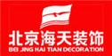 北京海天环艺家居装饰有限公司荆门分公司,装修公司