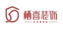 湖南栖喜装饰设计工程有限公司,装修公司