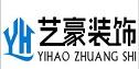 漳州艺豪装饰工程有限公司