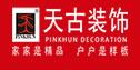 重庆天古装饰艺术设计有限公司