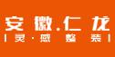 安徽仁龙建筑装饰有限责任公司