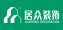 深圳市居众装饰设计工程有限公司泉州分公司