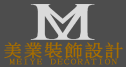 青岛美业装饰设计工程有限公司