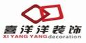 惠州喜洋洋装饰工程有限公司