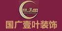 柳州市国广壹叶装饰设计有限公司,装修公司