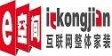 青岛爱易空间家居科技有限公司,装修公司