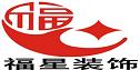 大连福星装饰设计工程有限公司安庆分公司