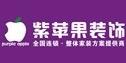 河北紫苹果装饰工程有限公司