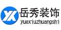 河南岳秀装饰工程有限公司