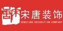 临安宋唐装饰工程有限公司,威廉希尔中文网