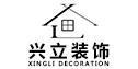 乐山市兴立装饰工程有限公司,威廉希尔中文网