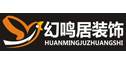 南京幻鸣居装饰工程有限公司,装修公司