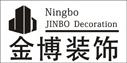 宁波市金博建筑装饰工程有限公司